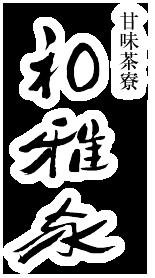 神戸甘味茶寮和雅家